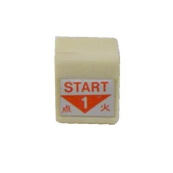 62227 - Town  - 56865 - Start Button Product Image